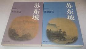 正版现货 长篇历史小说:苏东坡(第一部·把酒谢天+第二部·大江东去 2册合售)97年一版一印 7225014072