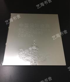 中国设计全集