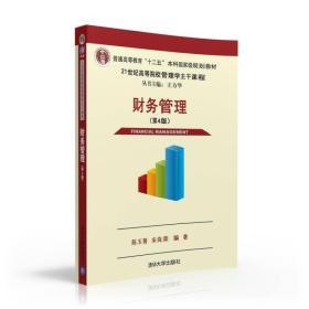 财务管理·第四版/21世纪高等院校管理学主干课程