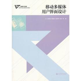 移动多媒体用户界面设计 宋茂强,傅湘玲,陈莉萍,赵方二手 高等教