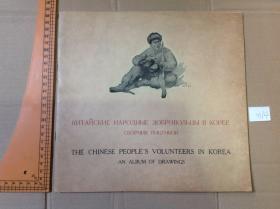 1954年 中国人民志愿军在朝鲜 古元等 罕见画册
