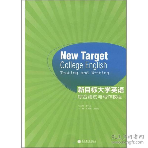 新目标大学英语综合测试与写作教程
