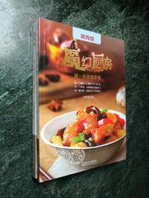 【2册合售】《 魔幻厨房 : 做一手百变好菜 》《 美食堂系列 : 米饭杀手2 》