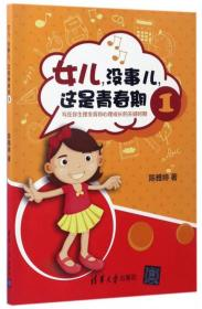 女儿,没事儿,这是青春期:写在你生理发育和心理成长的关键时期(1)