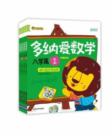 多纳爱数学入学篇4(全四册)9787302462309