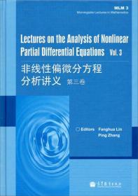 非线性偏微分方程分析讲义(英文版)