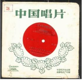91文革小薄膜唱片:歌曲-继承革命光荣传统等5首BM437