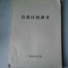 宣武区情讲义 35号