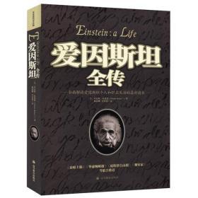 布莱恩科普读物·爱因斯坦全传:全面解读爱因斯坦个人和职业生活的最新读本(修订版)