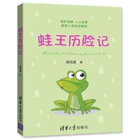 蛙王历险记