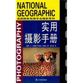 实用摄影手册