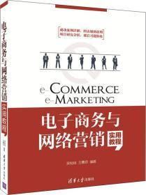 电子商务与网络营销实用教程(本科教材)