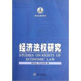 研究生教学用书:经济法权研究