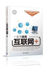 一本书读懂互联网+ 海天电商金融研究中心编著 清华大学出版社