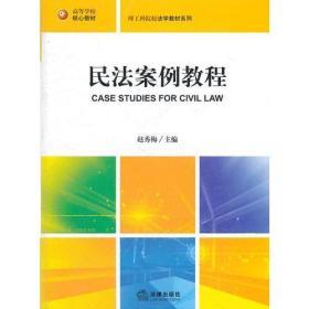 民法案例教程
