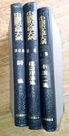 中国新文学大系:诗集、建设理论集、小说二集(三本合售)