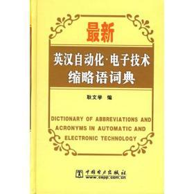 最新英汉自动化·电子技术缩略语词典