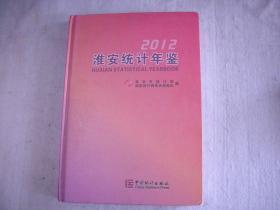 淮安统计年鉴  2012