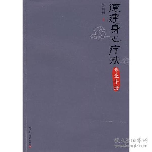 德建身心疗法专业手册