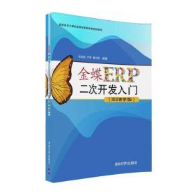 金蝶ERP二次开发入门(项目教学版)/高职高专计算机教学改革新体系规划教材