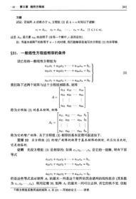线性空间引论(第2版)