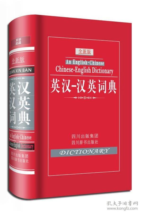 英汉-汉英词典(全新版)[