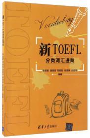 新TOEFL分类词汇进阶
