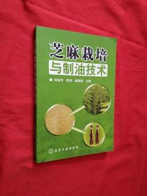 芝麻栽培与制油技术