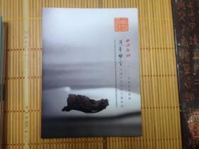 西泠印社2011年秋季拍卖会 清华妙赏 中国首届明清竹雕专场