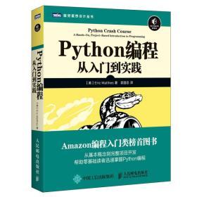 图灵程序设计丛书:Python编程 从入门到实践