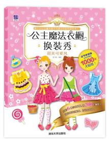 公主魔法衣橱换装秀:甜美可爱风