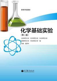 化学基础实验第2版赵新华高等教育出版社sjt225