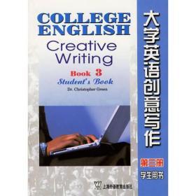大学英语创意写作·第三册(学生用书)