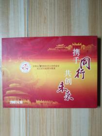 全国台湾同胞投资企业联谊会成立纪念邮票珍藏册(携手同行共创未来)邮票完好近全新  珍藏册以图为准 内含好多邮票 实拍图片 请仔细看图