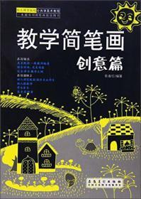 幼儿师范院校公共课美术教程:教学简笔画(创意篇)