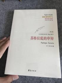 西方传统 经典与解释:苏格拉底的申辩(修订版)