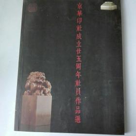 京华印社成立二十五周年社员作品选   35号