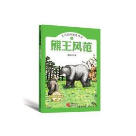 (2018年河南推荐书目四色)熊王风范