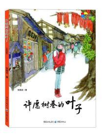 库存新书  张国龙成长书房:许愿树巷的叶子(彩图版)(河南省*)
