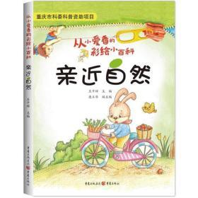 库存新书  亲近自然(2018农家书屋总署*)