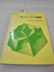 《ブログラフ学习による リレーシーケンス制御》(制御基础讲座1) 松下电器产业株式会社 1981年1版6印 平装1册全