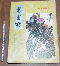 书画家杂志创刊号 吴昌硕专辑