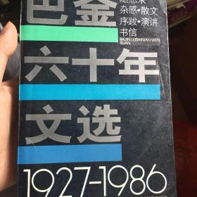 巴金六十年文选(巴金钤印本)保真书后有原藏书者写的得书记叙述此书的来源(1996年一版一印)