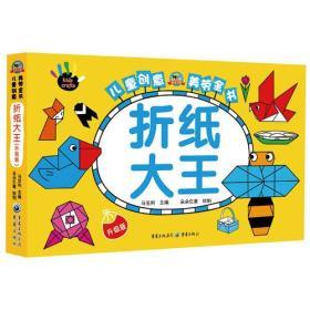 折纸大王:升级版