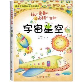 (彩图版)重庆市科委科普资助项目:宇宙星空