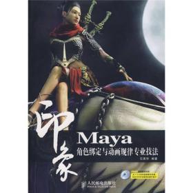 印象:Maya角色绑定与动画规律专业技法