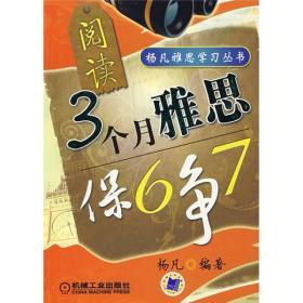 杨凡雅思学习丛书:3个月雅思保6争7(阅读)