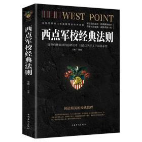 (平装)西点军校经典法则