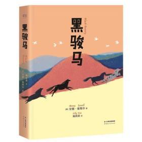 黑骏马(精编全译,麦克米伦插画奖获得者献笔,您和孩子的第一本动物小说)