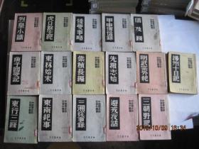 中国历史研究资料丛书(全16册,神州国光社1951年四版)